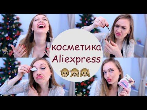 WTF?!) Косметика с AliExpress