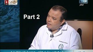 برنامج الدكتور - دكتور هشام الشاعر - الفشل المبكر للمبايض - الجزء الثانى 26 -8-2014