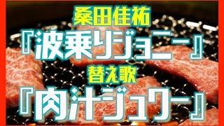 桑田佳祐さんの「波乗りジョニー」を焼肉の替え歌にしました!タイトル...