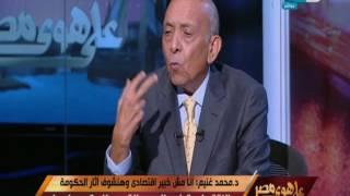 على هوى مصر - حوار خاص مع الدكتور / محمد غنيم رائد زراعة الكلى وعضو المجلس الأستشاري العلمي للرئيس