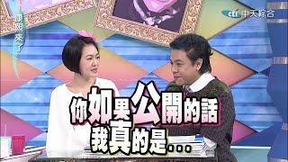 2015.03.13康熙來了 康熙明星私密訊息獨家曝光 thumbnail