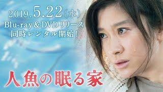 映画『人魚の眠る家』 2019.5.22(水)Blu-ray&DVD・レンタル同時リリー...