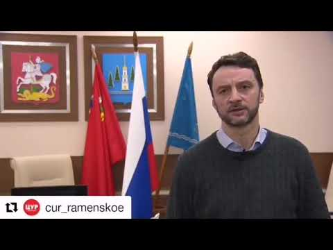Глава округа о коронавирусе в Раменском г.о. на 3 апреля 2020