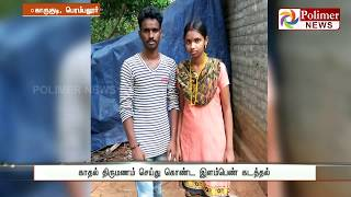 Perambalur Intercaste couple was hacked by the girl