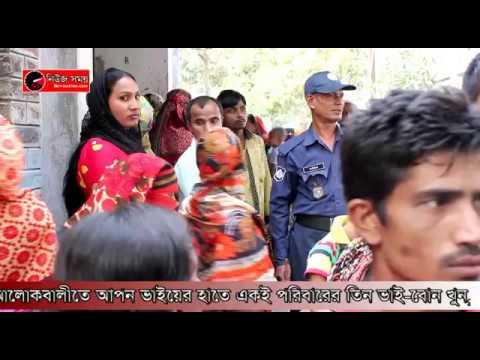 Narsingdi Murder Brother sister - newssomoy.com