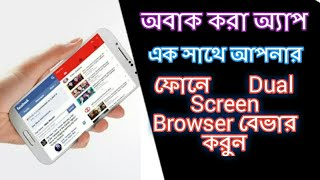 How to enable double screen in browser android tips 2018 [bangla tutorial]