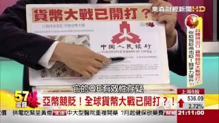 57金錢爆-台韓拼出口 貨幣競貶大戰開打!-楊世光-2015-0602-1