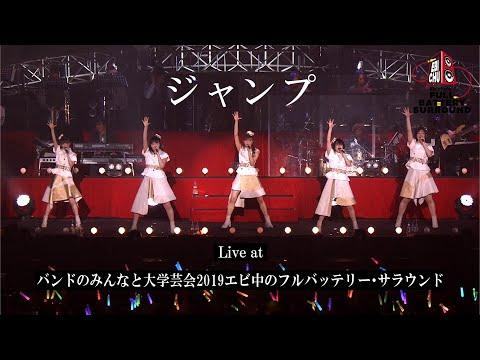 ジャンプ Live at バンドのみんなと大学芸会2019エビ中のフルバッテリー・サラウンド