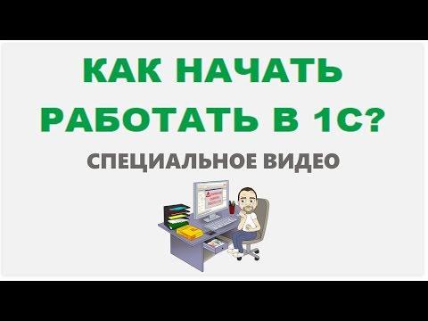 1С:Предприятие 8
