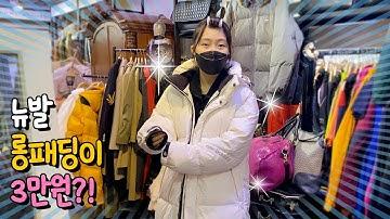 뉴발 롱패딩이 3만원?? 5만원으로 구제거리에서 겨울옷 쇼핑하기~!! 구제옷 / 일산 구제거리