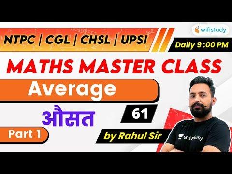 9:00 PM - NTPC, UPSI, CHSL, SSC CGL 2020 | Maths by Rahul Deshwal | Average (Part-1)