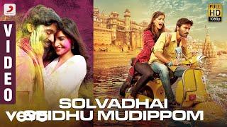 Ambikapathy - Solvadhai Seidhu Mudippom Video Tamil   Dhanush   A. R. Rahman