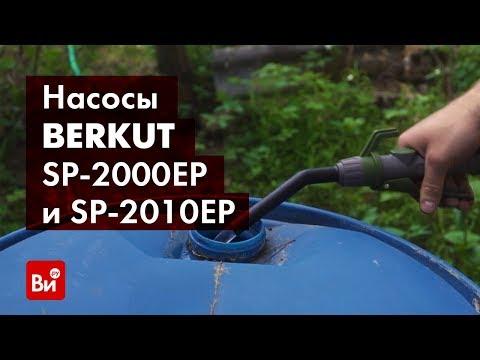 Обзор электрические насосы для перекачки жидкостей и ГСМ BERKUT SMART SP2000ЕР и SP-2010ЕР