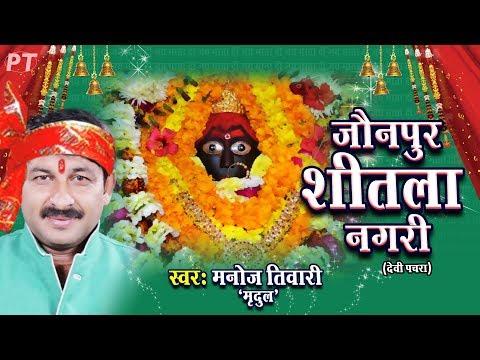 2017 का मनोज तिवारी का सबसे हिट देवीगीत - Jaunpur Shitla Nagari - Manoj Tiwari Mridul -Devigeet Song