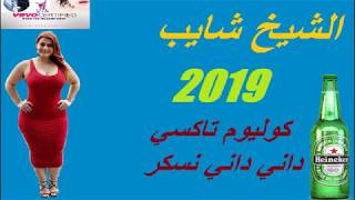 cheikh chayeb 2019 ♛ الشايب يفجرها / داني داني نسكرعليك