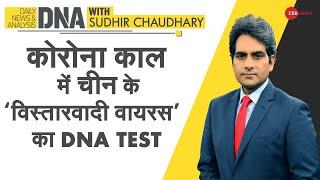 DNA: कोरोना काल में 'विस्तारवादी वायरस' का DNA Test | Sudhir Chaudhary | China Economy | Coronavirus