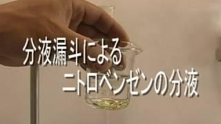 【ASNR プリント黒板実験映像259】分液漏斗によるニトロベンゼンの分液