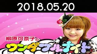 柳原可奈子 ラジオ 柳原可奈子のワンダフルナイト 20180520.