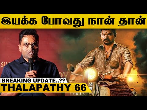 Thalapthy 66-ஐ இயக்க போவது நான் தான் - உறுதி செய்த பிரபல இயக்குனர்..! | Breaking News | Tamil | HD