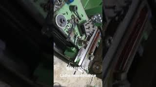 lathe maintenance 범용선반수리
