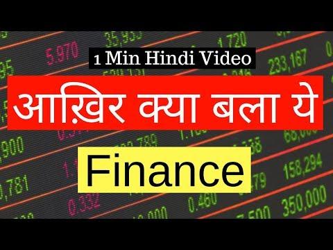 What is Finance? आख़िर क्या बला है ये फ़ाइनैन्स (हिंदी विडीओ)