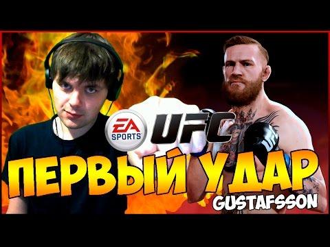 EA SPORTS UFC (ANDROID) || ПЕРВЫЕ УДАРЫ ЗА ГУСТАФССОНА