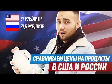 СРАВНИВАЕМ ЦЕНЫ В МАГАЗИНАХ США И РОССИИ