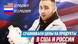 видео: СРАВНИВАЕМ ЦЕНЫ В МАГАЗИНАХ США И РОССИИ