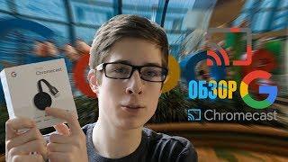 Обзор Google Cromecast 2! Тест и настройка для чайников!