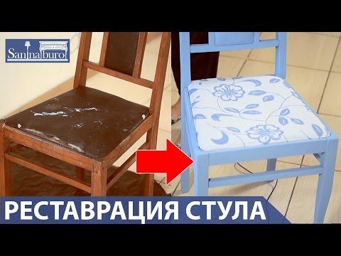 Как отреставрировать старый стул своими руками пошаговая инструкция