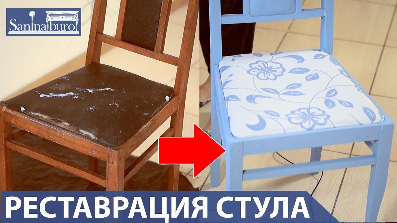 Реставрируем стул своими руками мастер класс