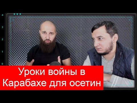 Уроки войны в Карабахе для осетин