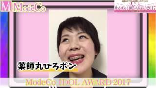 iDOL AWARD 2017   薬師丸ひろポン   【modeco234】【m-event06】