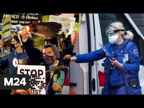 Массовые протесты в США, обострение ситуации с коронавирусом в Москве. Новости Москва 24