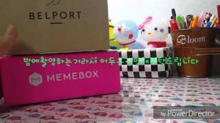미미박스구매후기/미미박스첫구매/인터넷구매후기/후기/잇츠…