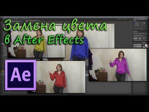 Замена цвета в After Effects