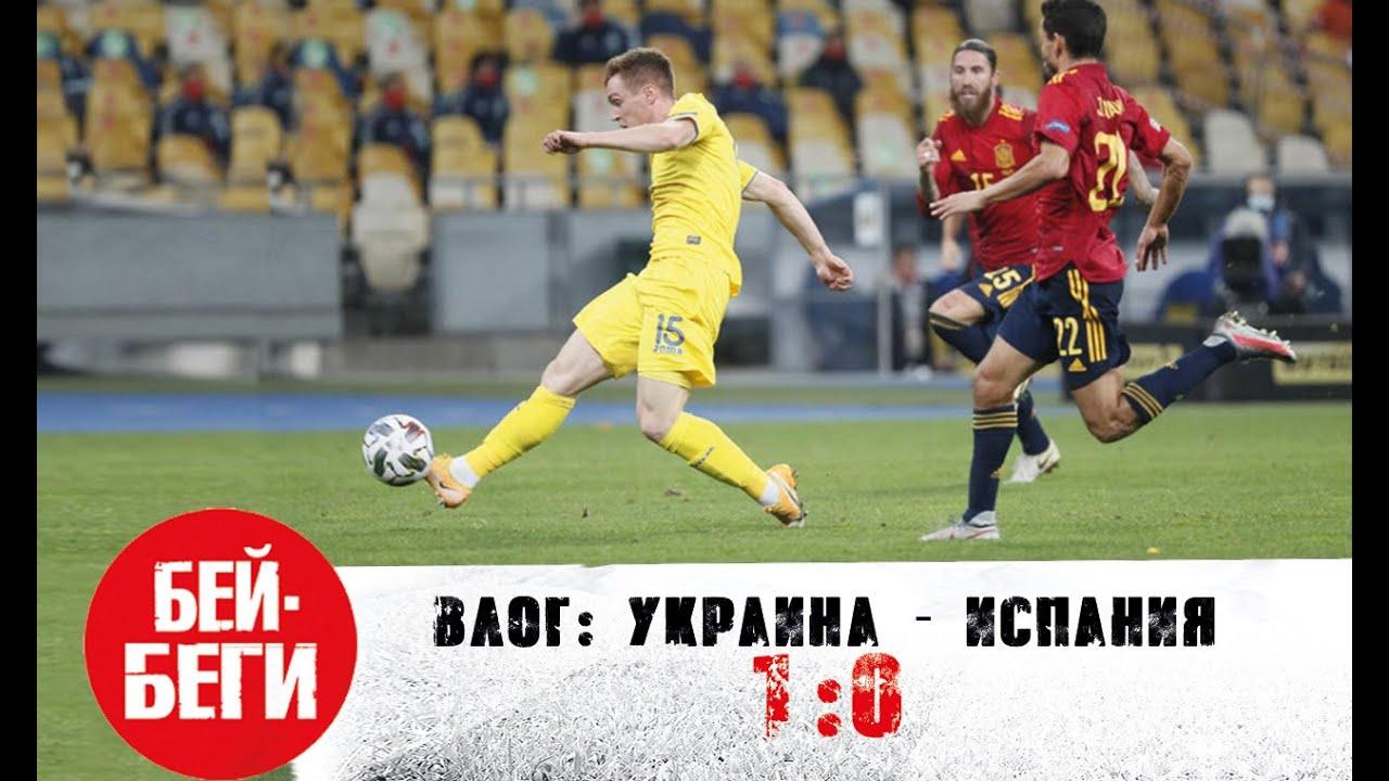 Украина - Испания 1:0. Шевченко сумел удивить