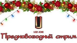 Подведем итоги под Новый год и будем болтать... всяким))