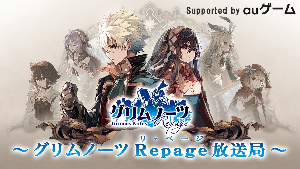 グリムノーツ Repage』の公式生放送第3回! - YouTube