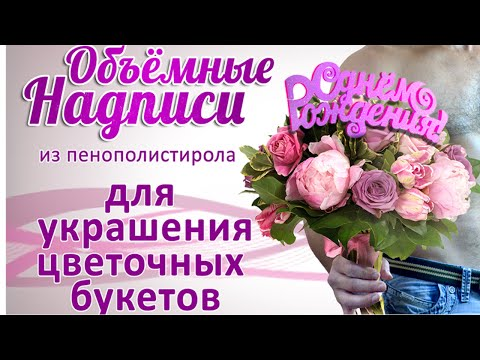 Топперы для букетов Посылка из России