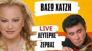ΧΑΤΖΗ-ΖΕΡΒΑΣ - LIVE