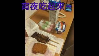 日本玩透透東京day1來吃三色丸子囉~