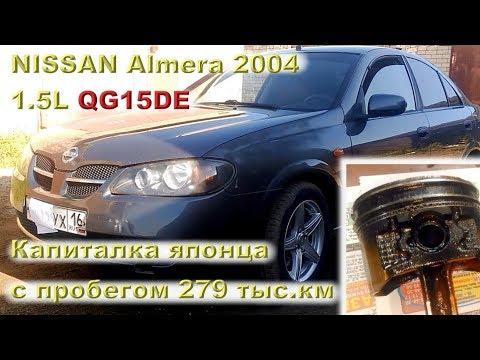 NISSAN Almera 1.5L - Капиталим японца с пробегом 279 тыс.км!