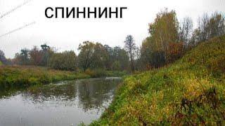 Осенняя рыбалка Разведка новых мест Спиннинг осенью Октябрьская рыбалка