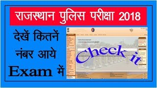cut-off rajasthan police exam 2018   check ypur marks  by EDUCATION SUPPORT