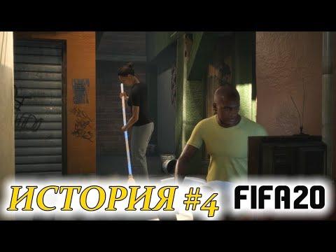 Прохождение FIFA 20 История #4 Приключения в Бразилии
