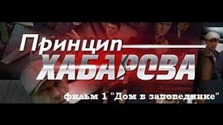 Принцип Хабарова, фильм 1, Дом в заповеднике