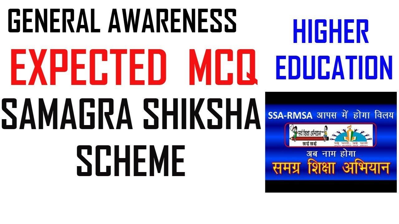 Ugc Net- Samagar Shiksha Scheme   Expected MCQs    Lecture 17    Higher  Education