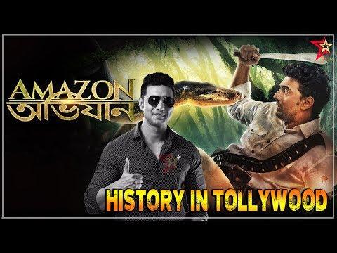 'আমাজন অভিযান' টালিউডের ইতিহাসে দেবের রেকর্ড । Dev's History in Tollywood ।। Cine Star