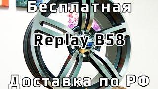 Диски Replica Replay Обзор(Обзор выполненного заказа Литые диски Replay R18 для BMW Цена - 6400 руб.